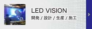 LED VISION施工