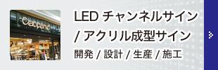 LED チャンネル施工