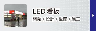 LED看板施工