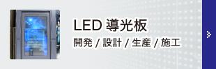 LED導光板施工