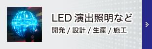 LED演出照明など施工